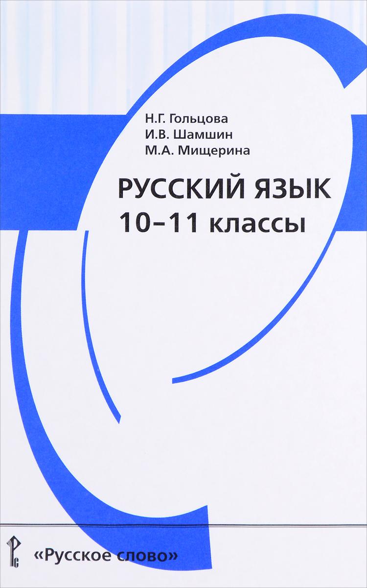 Решебник по русскому языку 10-11 классы н г гольцова