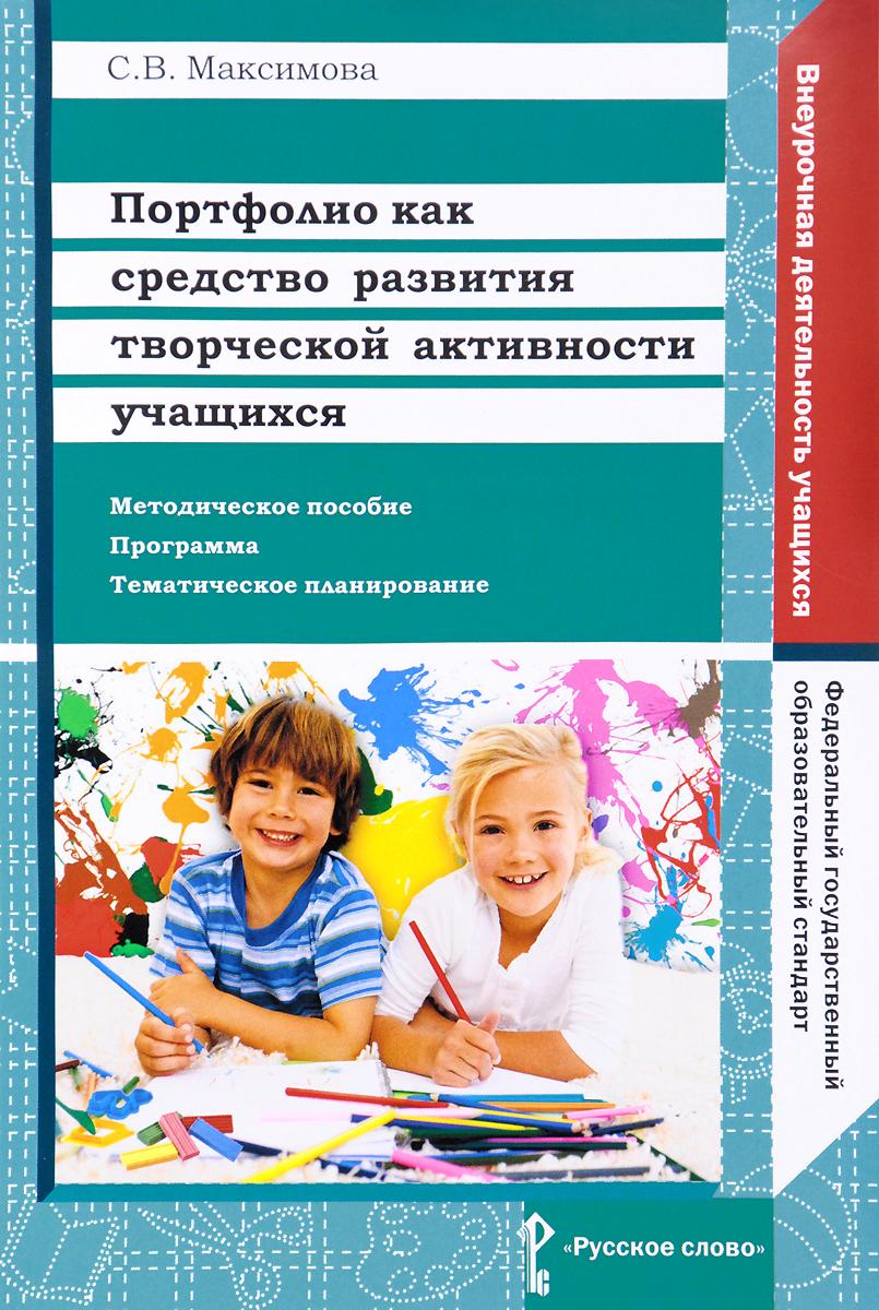 Портфолио как средство развития творческой активности учащихся. Методическое пособие, программа, тематическое планирование