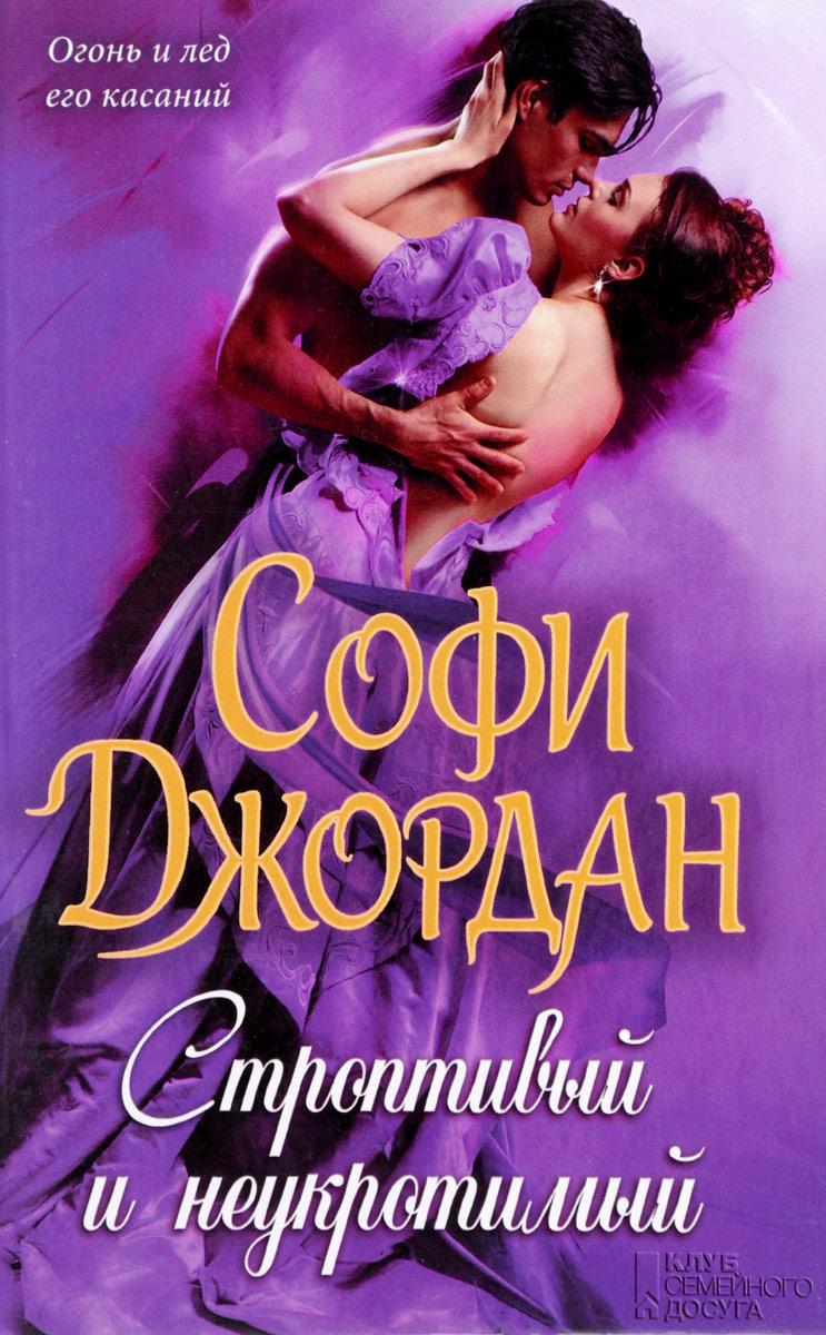 Софи Джордан Строптивый и неукротимый книги эксмо наследница порочного графа