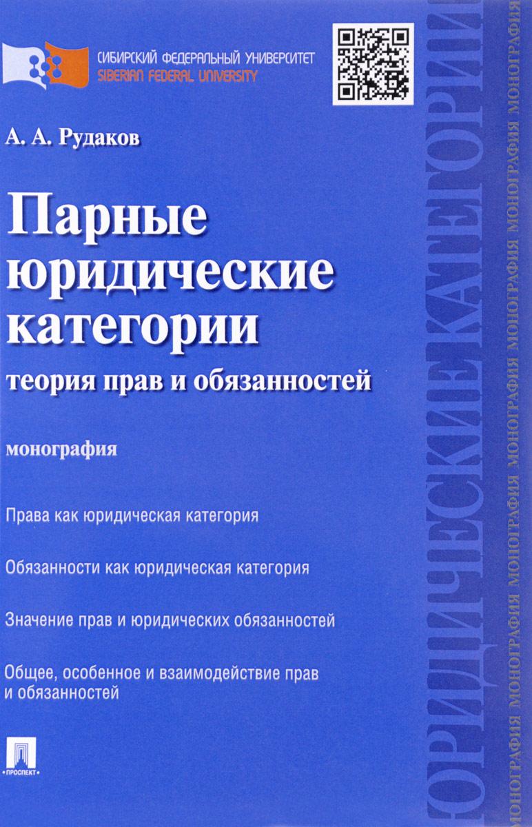 А. А. Рудаков Парные юридические категории. Теория прав и обязанностей цена и фото