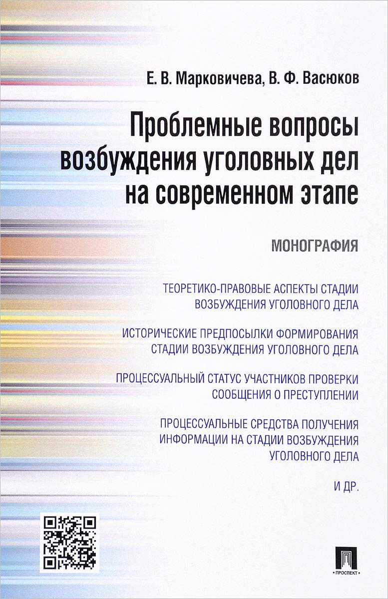 Е. В. Марковичева, В. Ф. Васюков Проблемные вопросы возбуждения уголовных дел на современном этапе