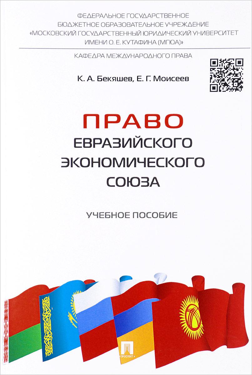 Право Евразийского экономического союза. Учебное пособие