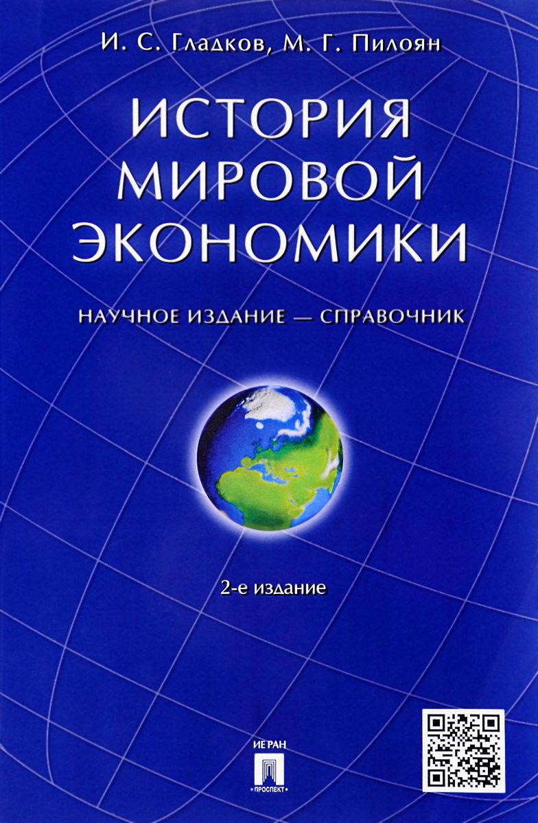 История мировой экономики