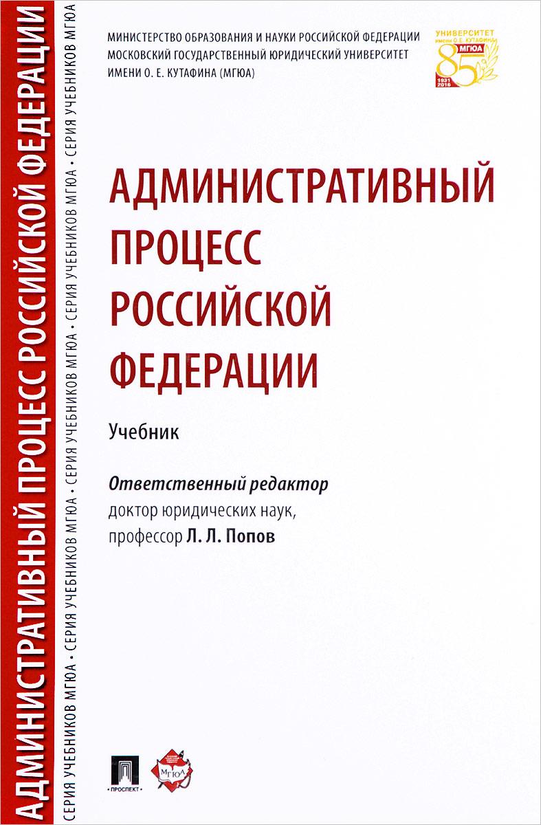Административный процесс Российской Федерации