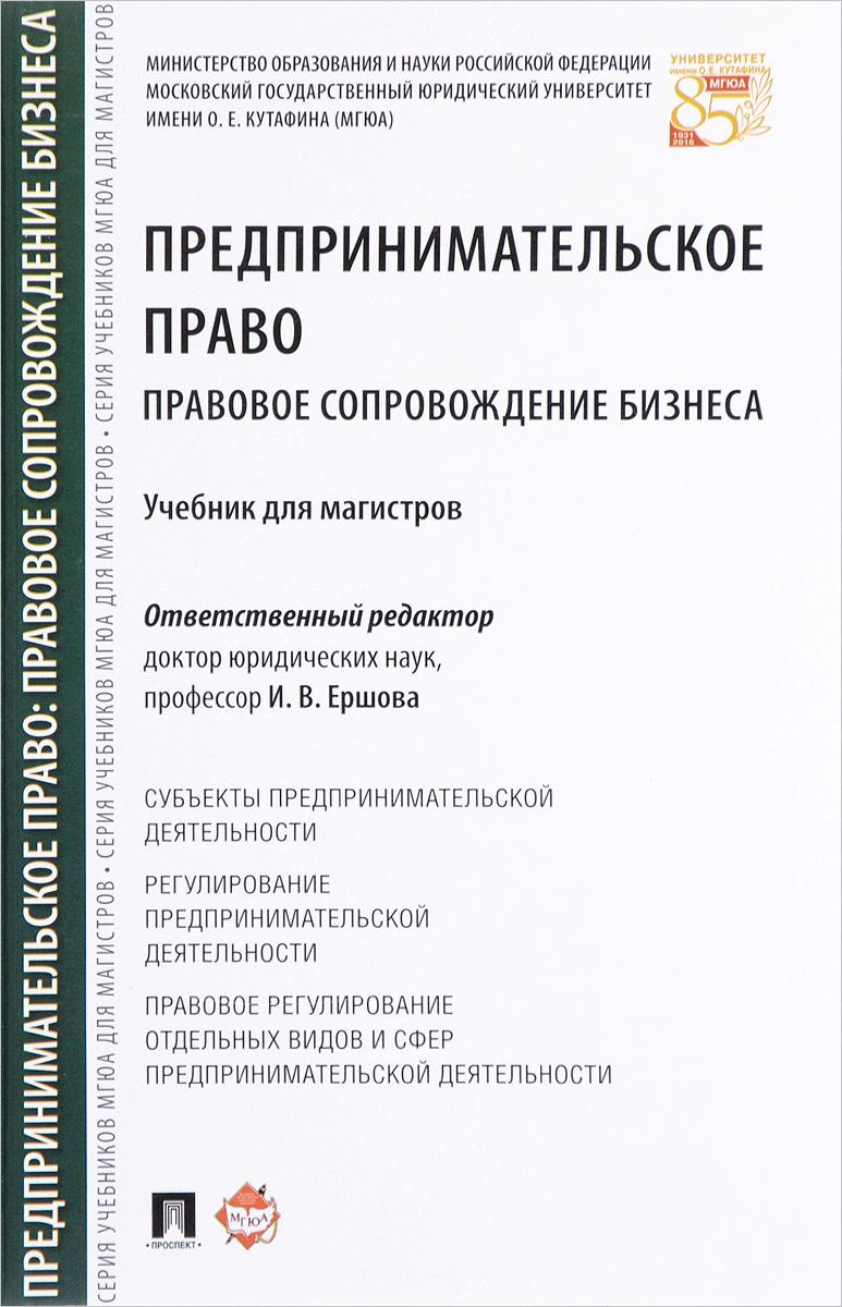 Предпринимательское право. Правовое сопровождение бизнеса. Учебник как можно права категории в в новосибирске