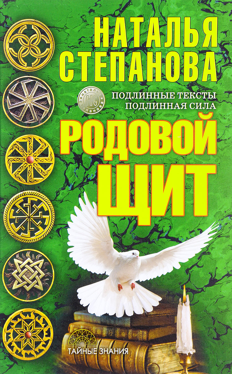 Родовой щит. Наталья Степанова