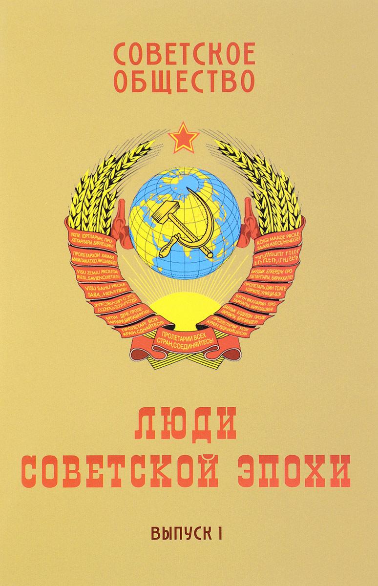 Советское общество. Выпуск 1. Люди советской эпохи