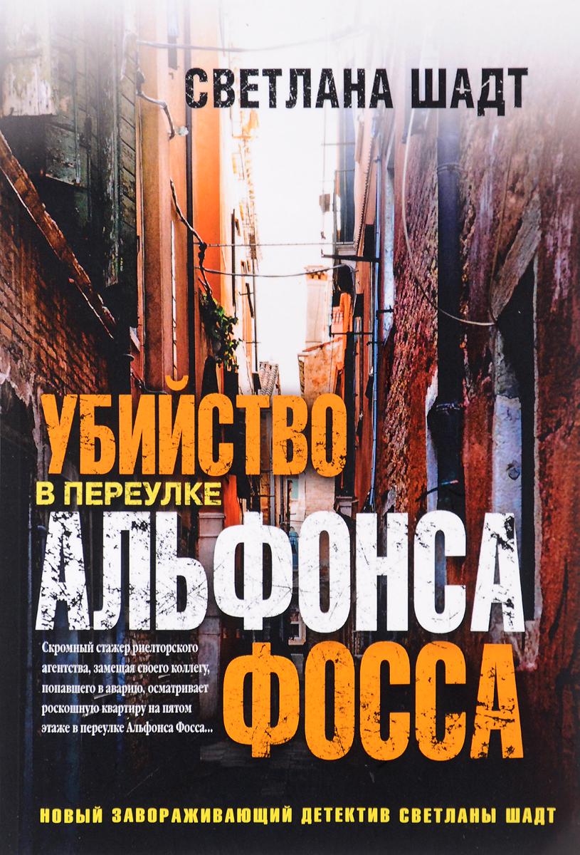 Светлана Шадт Убийство в переулке Альфонса Фосса хочу квартиру на 16 этаже в жк панорама