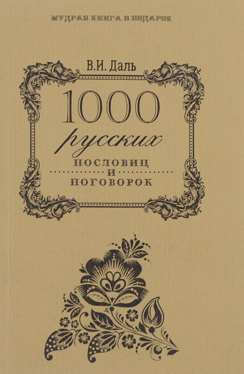 В. И. Даль 1000 русских пословиц и поговорок