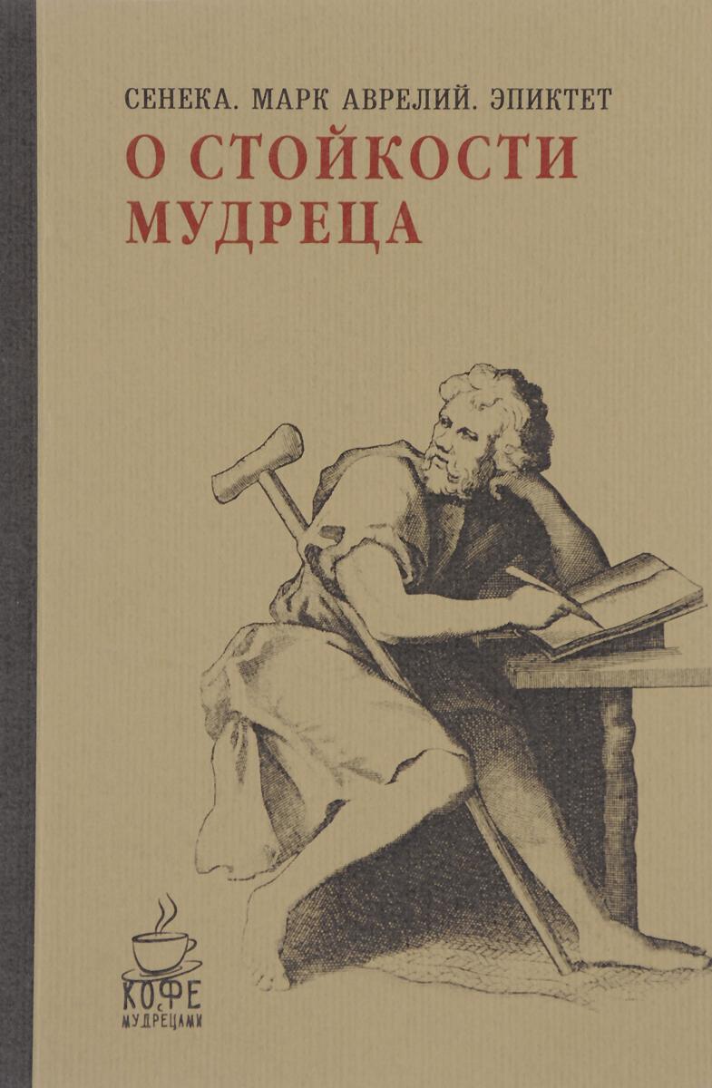 Сенека, Марк Аврелий, Эпиктет О стойкости мудреца