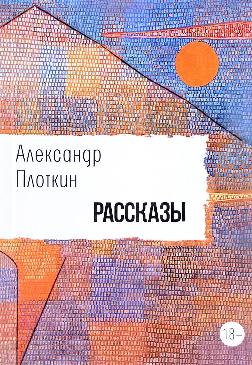 Александр Плоткин Александр Плоткин. Рассказы курц александр