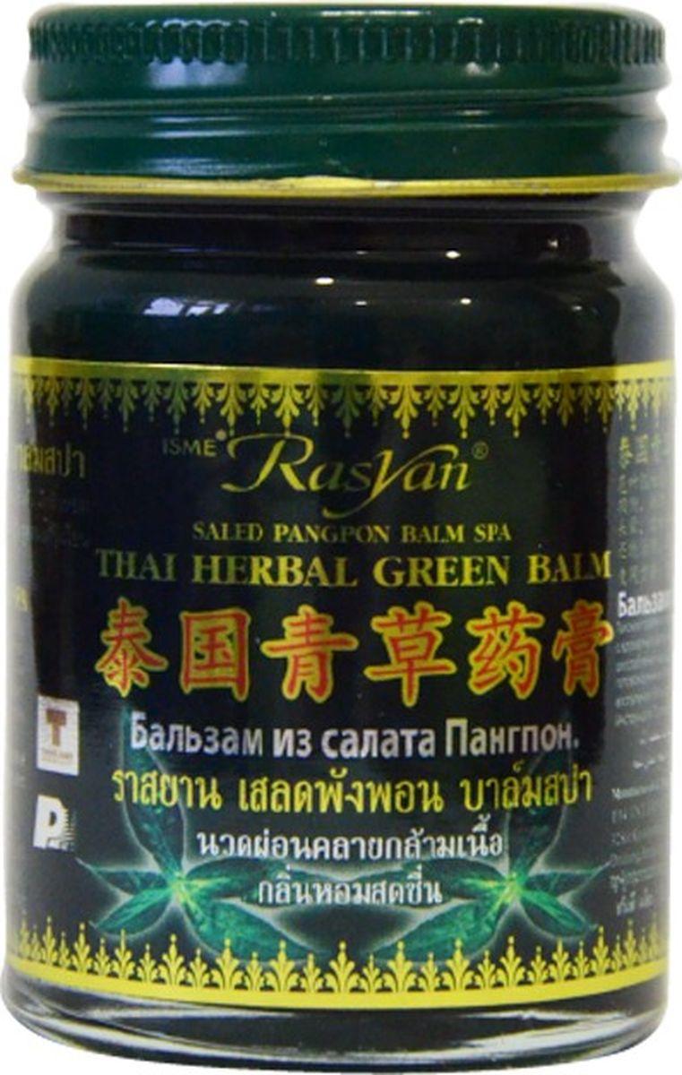 RasYan Бальзам Салет Панг Пон (зеленый), 50 гр. rasyan дезодорант кристалл с имбирем и тамариндом 80 гр