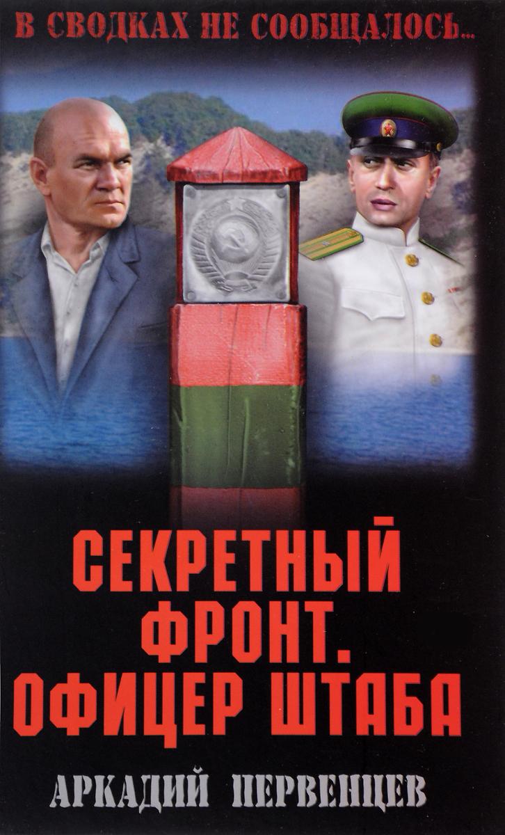 Секретный фронт. Офицер штаба. Книга 2