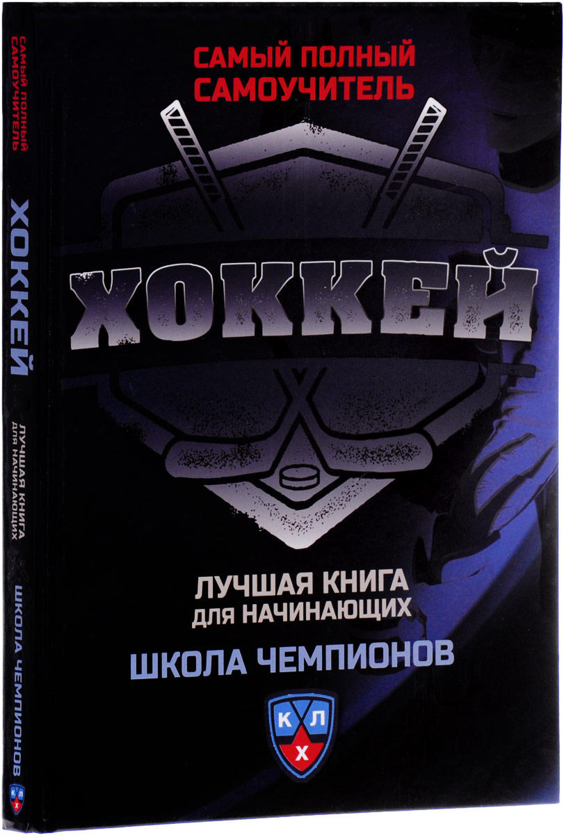 Хоккей. Самый полный самоучитель. Лучшая книга для начинающихё. И. В. Мельников, А. А. Ханников