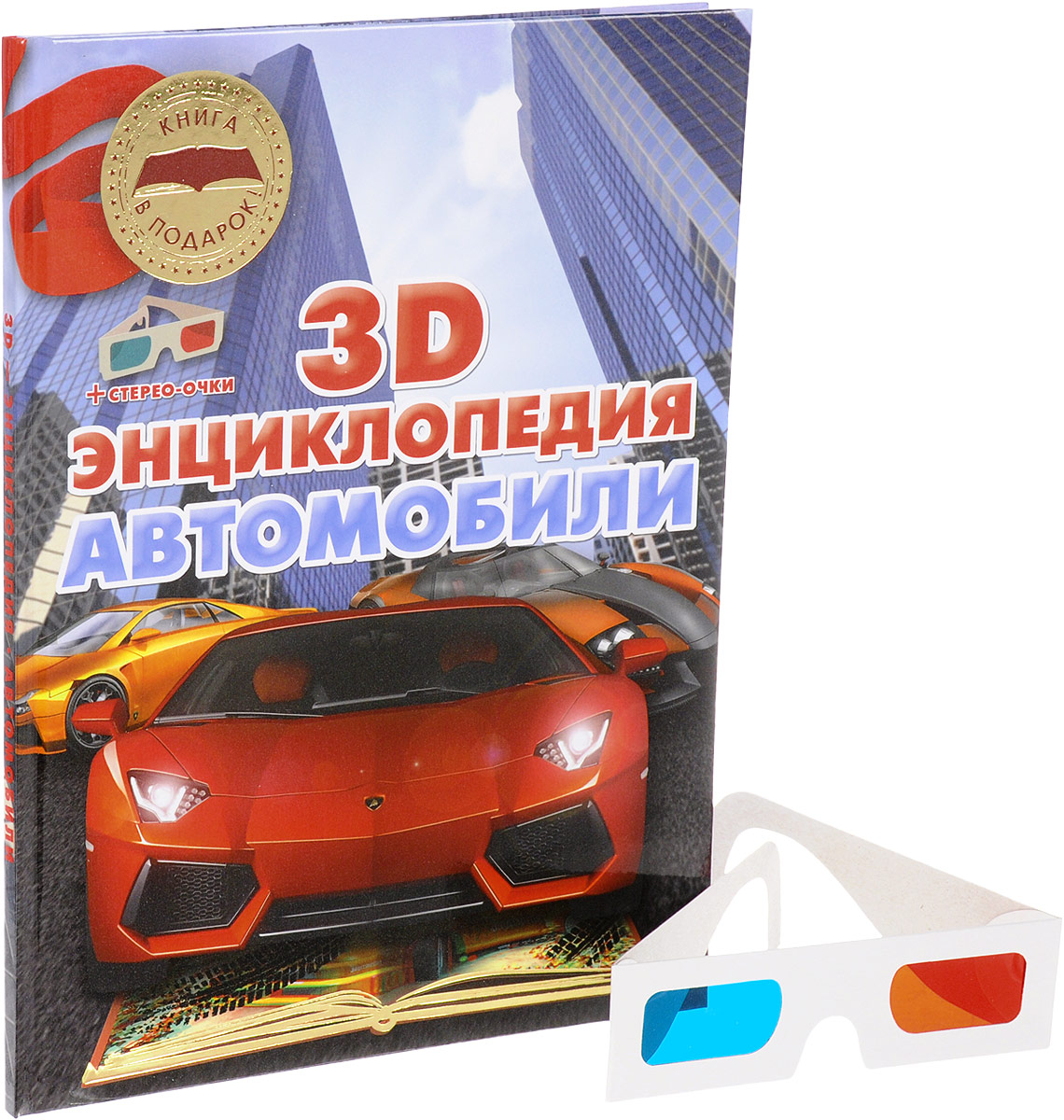 Автомобили. 3D-энциклопедия (+ стерео-очки)