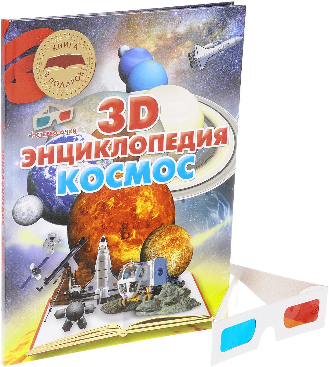 Космос. 3D-энциклопедия (+ стерео-очки)