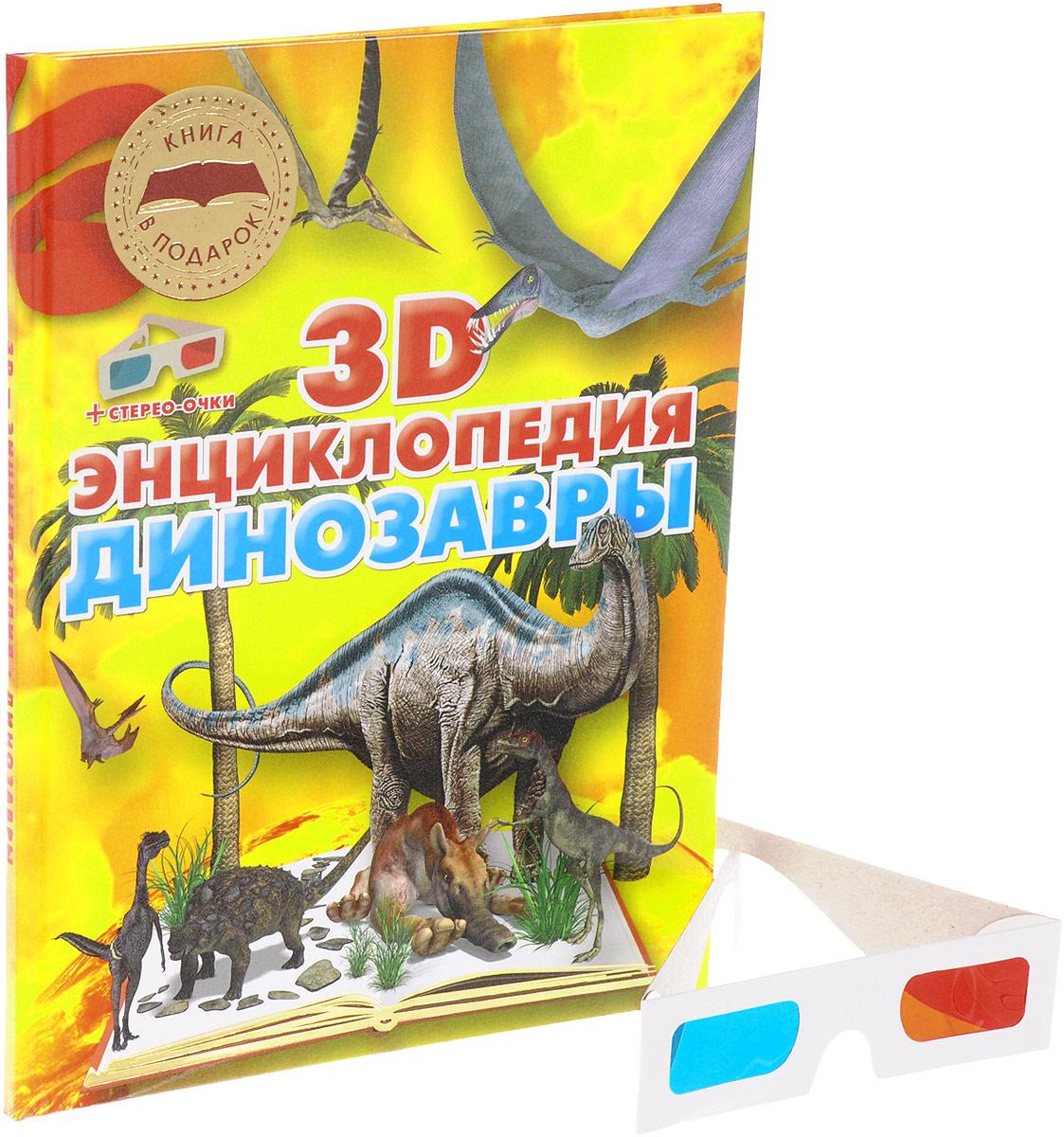Динозавры. 3D-энциклопедия (+ стерео-очки)