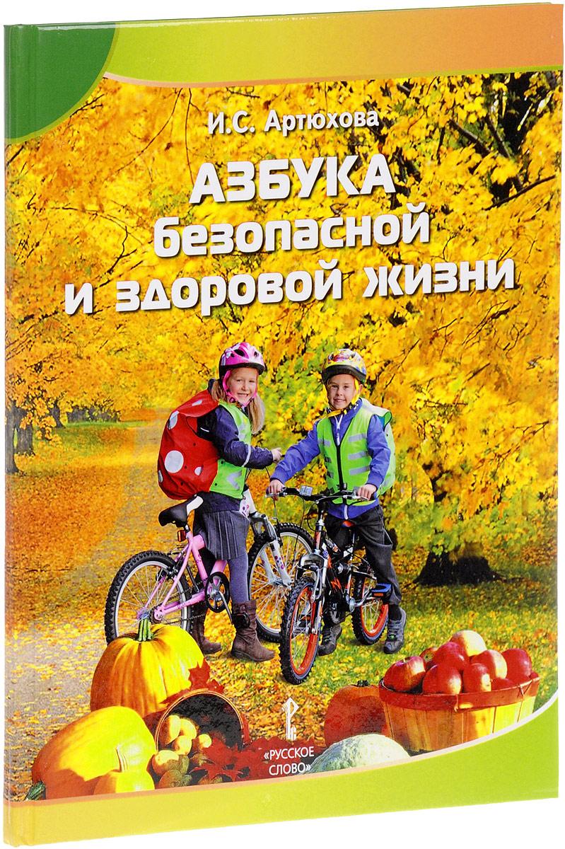 Азбука безопасной и здоровой жизни. Книга для первоклассников