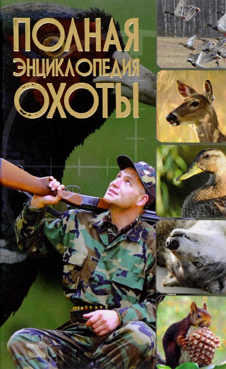 Полная энциклопедия охоты. В. В. Лиско