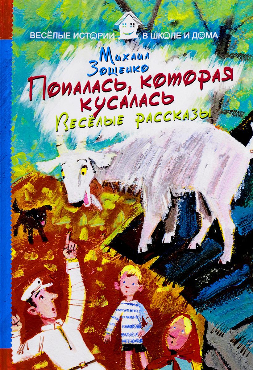 Михаил Зощенко Попалась, которая кусалась. Веселые рассказы михаил зощенко лёля и минька сборник