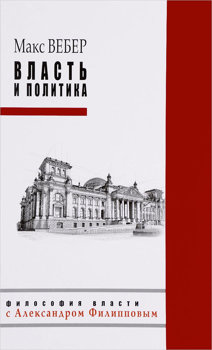 Макс Вебер Власть и политика ISBN: 978-5-386-09856-8