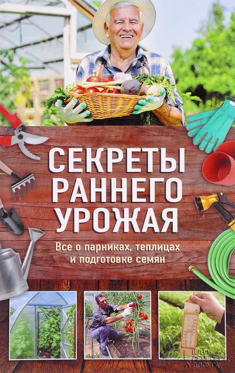 Н. Н. Костина-Кассанелли Секреты раннего урожая. Все о парниках, теплицах и подготовке семян