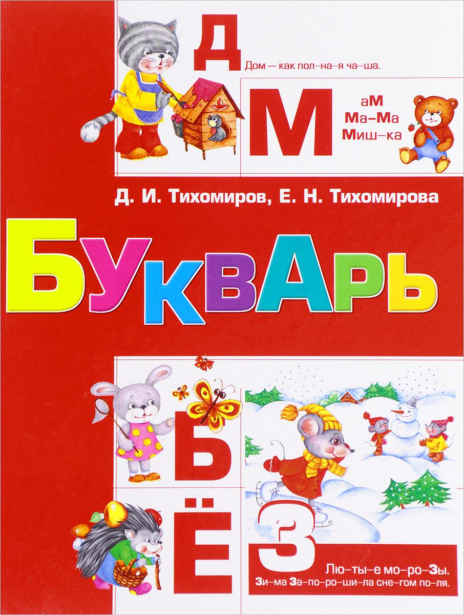 Обложка книги Букварь