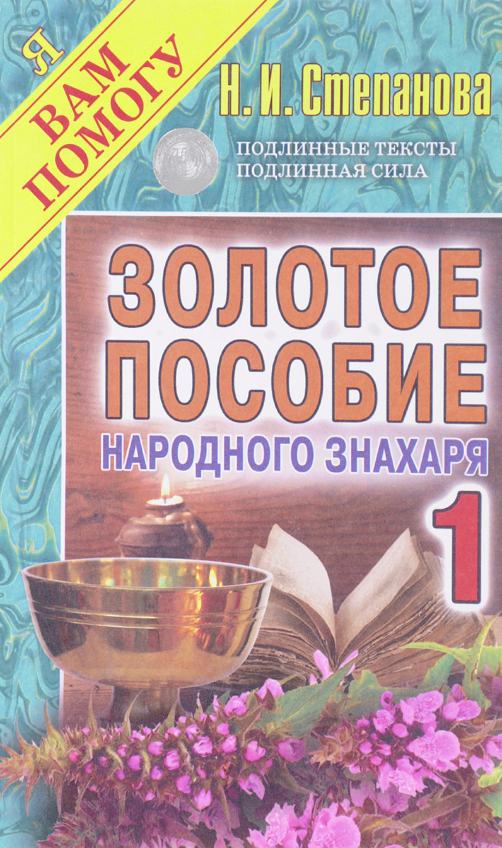 Н. И. Степанова Золотое пособие народного знахаря 1 книга мастеров