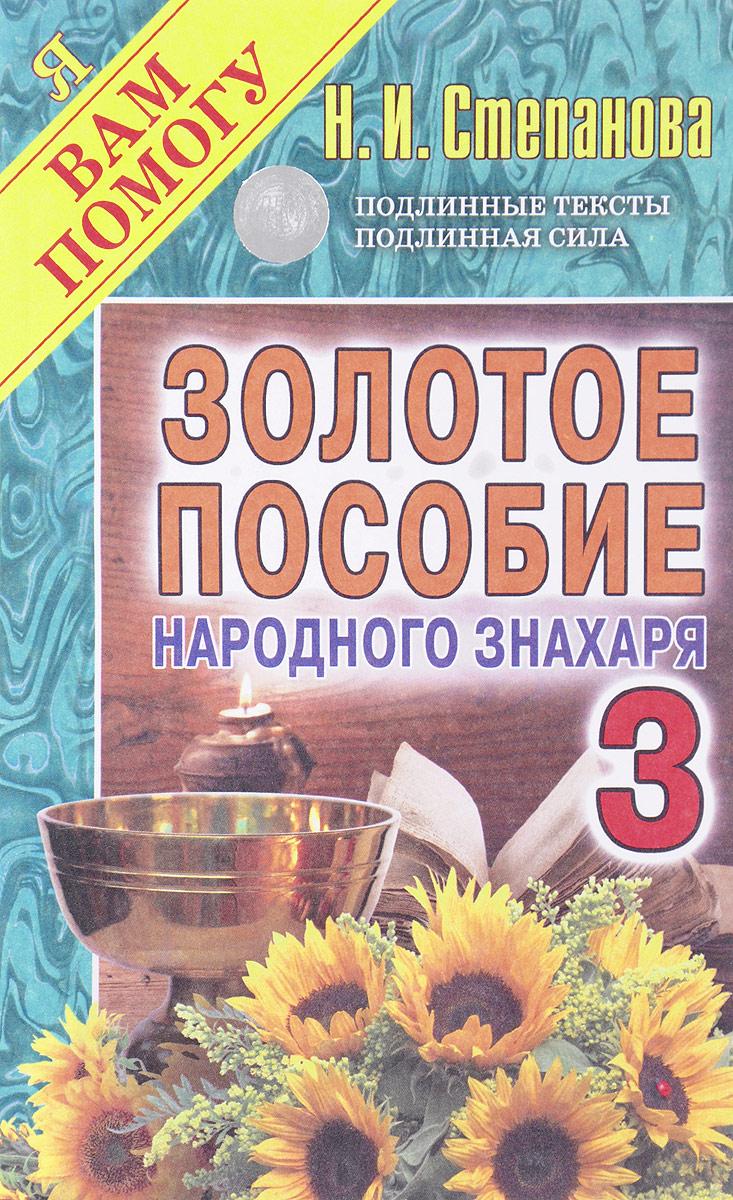 Н. И. Степанова Золотое пособие народного знахаря. Книга 3 книга мастеров