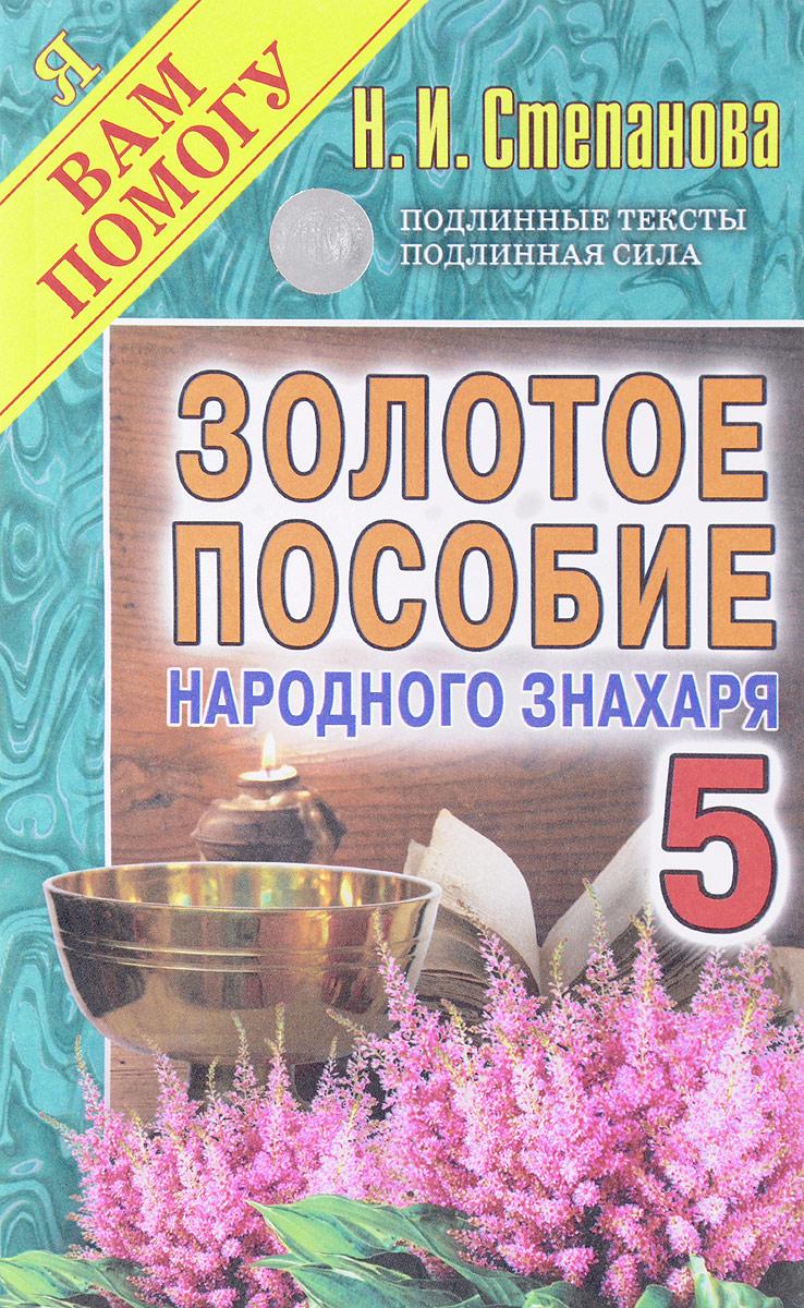 Золотое пособие народного знахаря. Книга 5. Н. И. Степанова