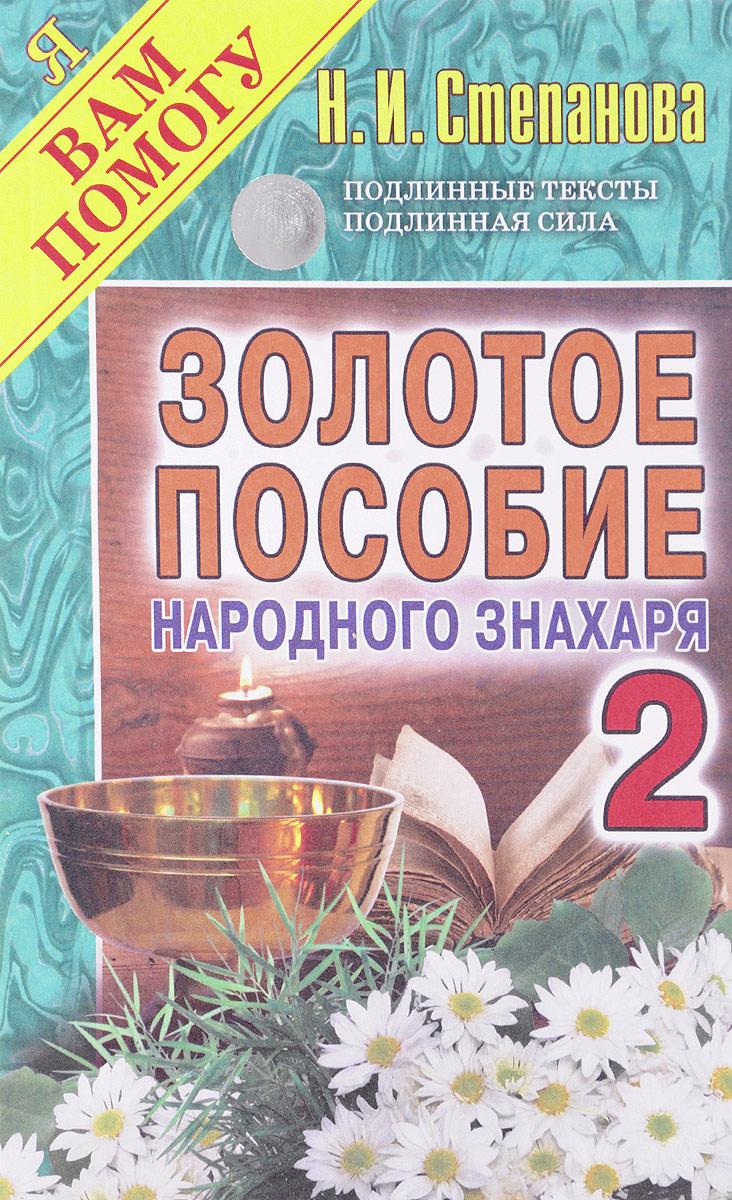 Н. И. Степанова Золотое пособие народного знахаря. Книга 2 книга мастеров