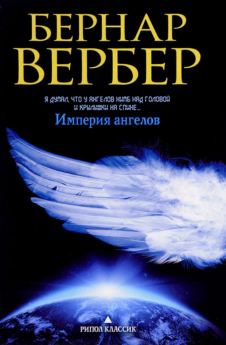 Бернар Вербер Империя ангелов убивая ангелов