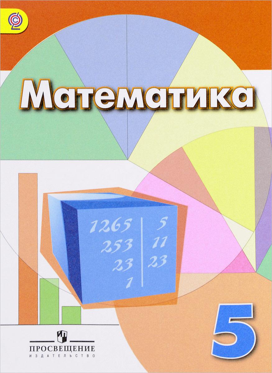 Решебник по математике 5 класс дорофеев шарыгин суворова минаева