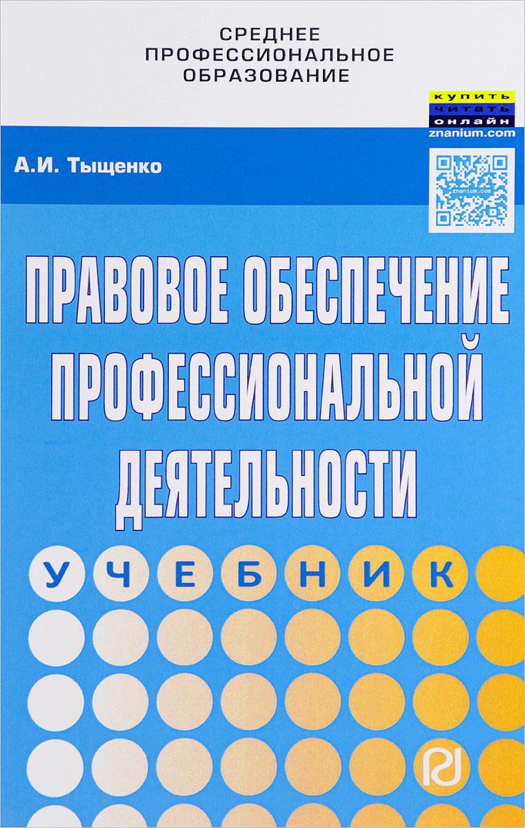 А. И. Тыщенко Правовое обеспечение профессиональной деятельности. Учебник правовые основы профессиональной