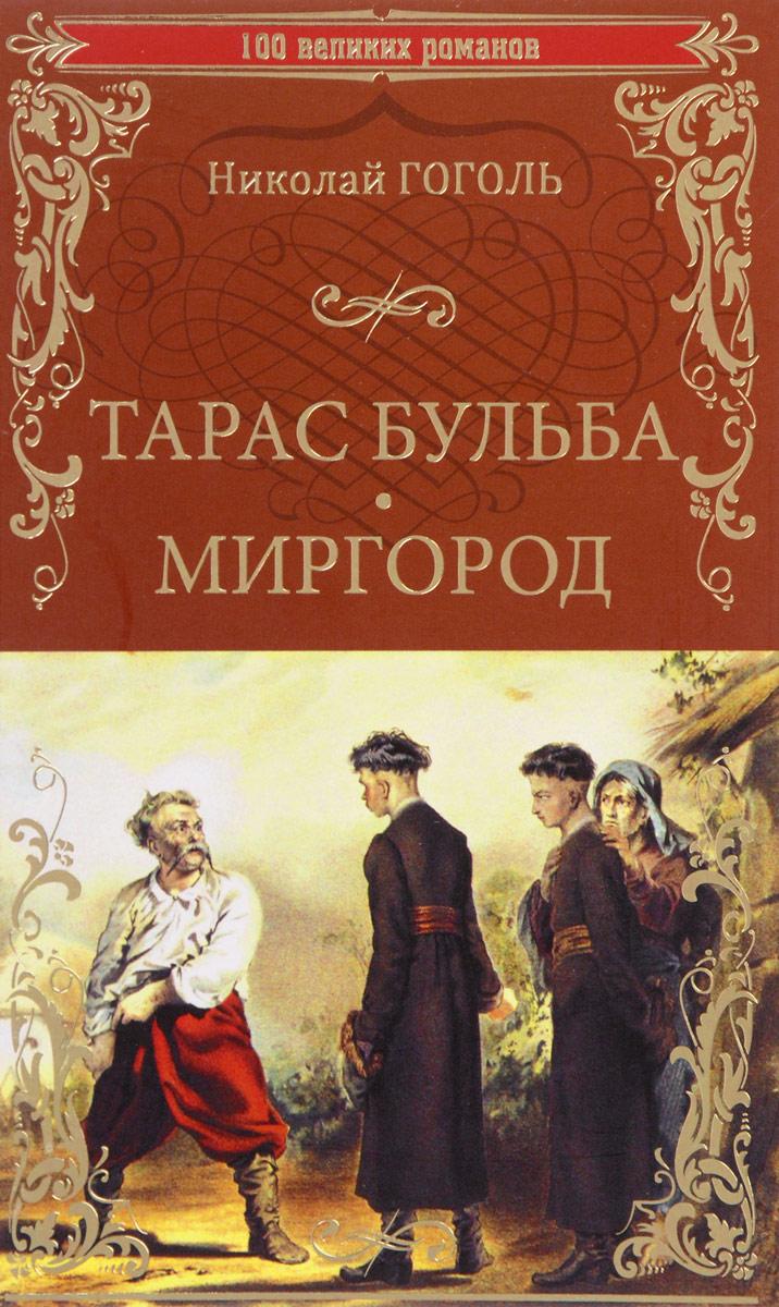 Николай Гоголь Тарас Бульба. Миргород н в гоголь миргород эксклюзивное подарочное издание