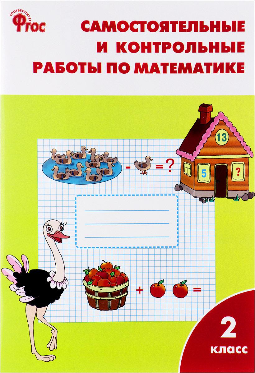 Т. Н. Ситникова Самостоятельные и контрольные работы по математике. 2 класс