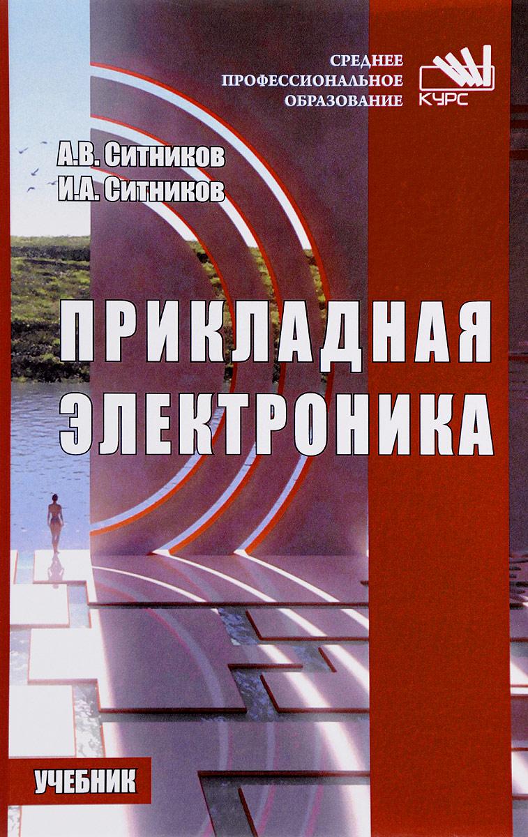 А. В. Ситников, И. А. Ситников Прикладная электроника. Учебник ситников ю кот