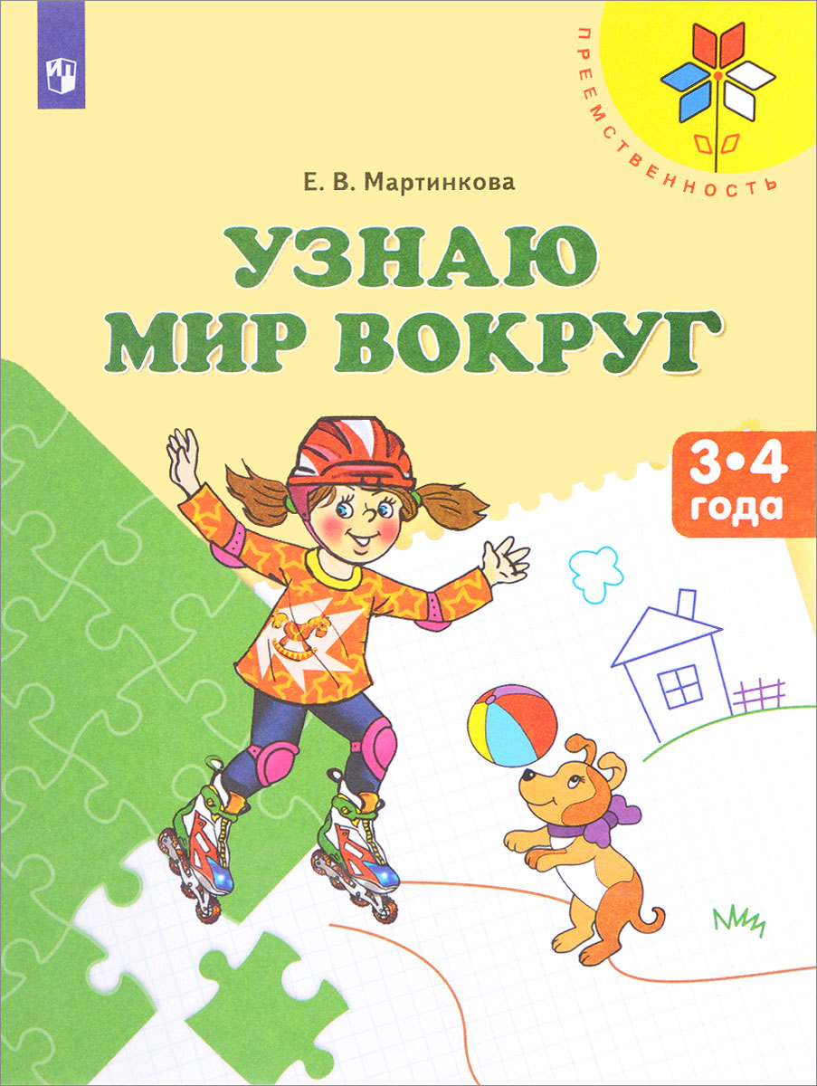 все цены на Е. В. Мартинкова Узнаю мир вокруг. Пособие для детей 3-4 лет ISBN: 978-5-09-047389-7 онлайн