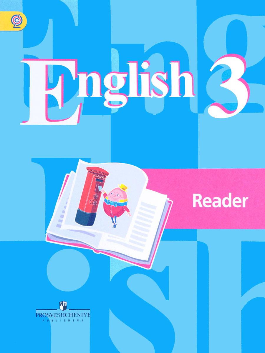 В. П. Кузовлев, Н. М. Лапа, И. П. Костина, Е. В. Кузнецова English 3: Reader / Английский язык. 3 класс. Книга для чтения you have to stop this