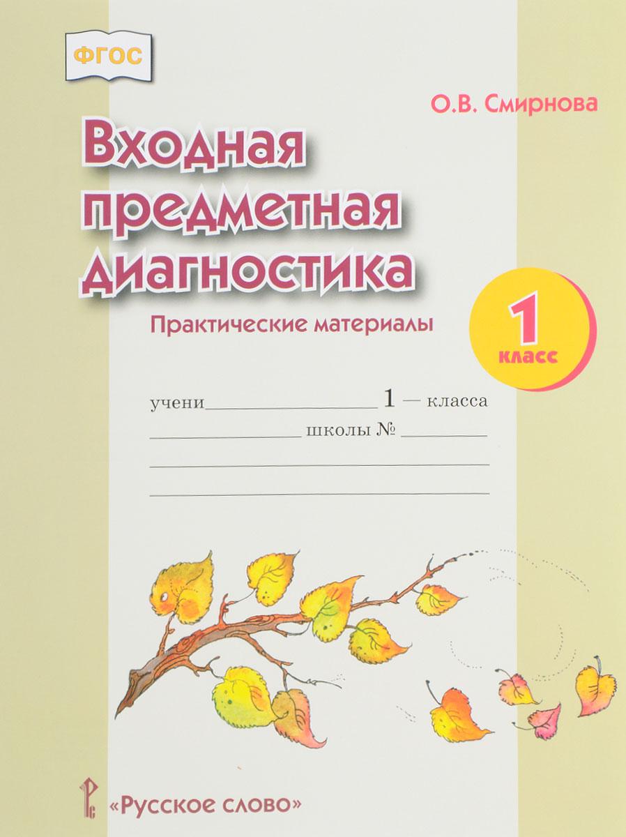 купить О. В. Смирнова Входная предметная диагностика. 1 класс. Практические материалы по цене 117 рублей