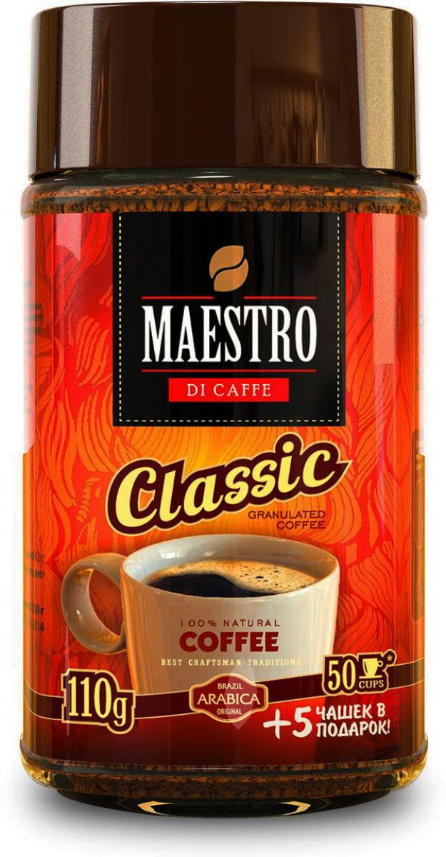 Maestro Di Caffe Classic кофе растворимый гранулированный, 110 г5060468280449Растворимый гранулированный кофе Maestro Classic изготовлен из зерен бразильской арабики Santos, выращенных в штатах Сан-Паулу и Эспириту-Санту.Нежная ароматная пенка позволяет в полной мере насладиться изысканным насыщенным вкусом.