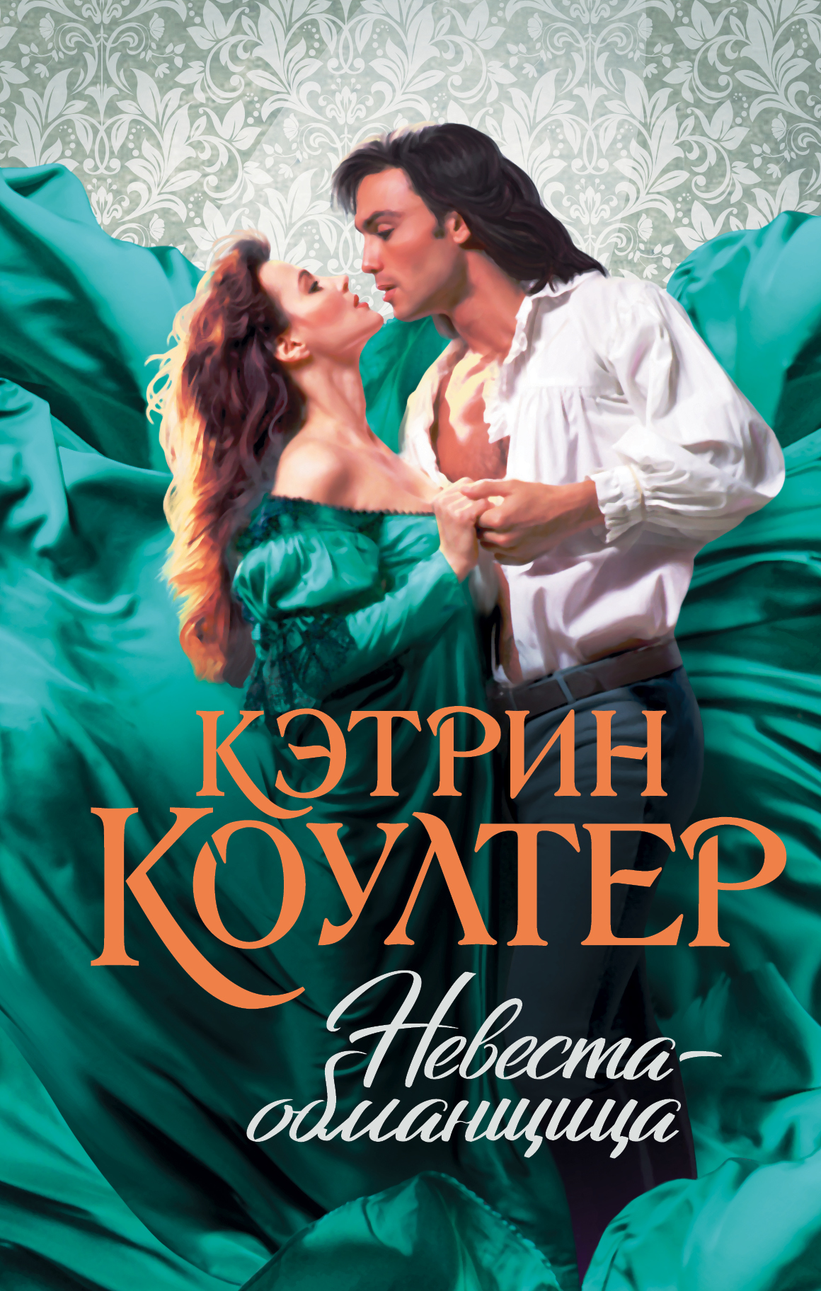 Zakazat.ru: Невеста-обманщица. Кэтрин Коултер