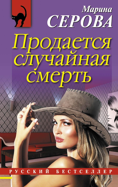 Серова Марина Сергеевна Продается случайная смерть серова марина сергеевна селфи со многими неизвестными