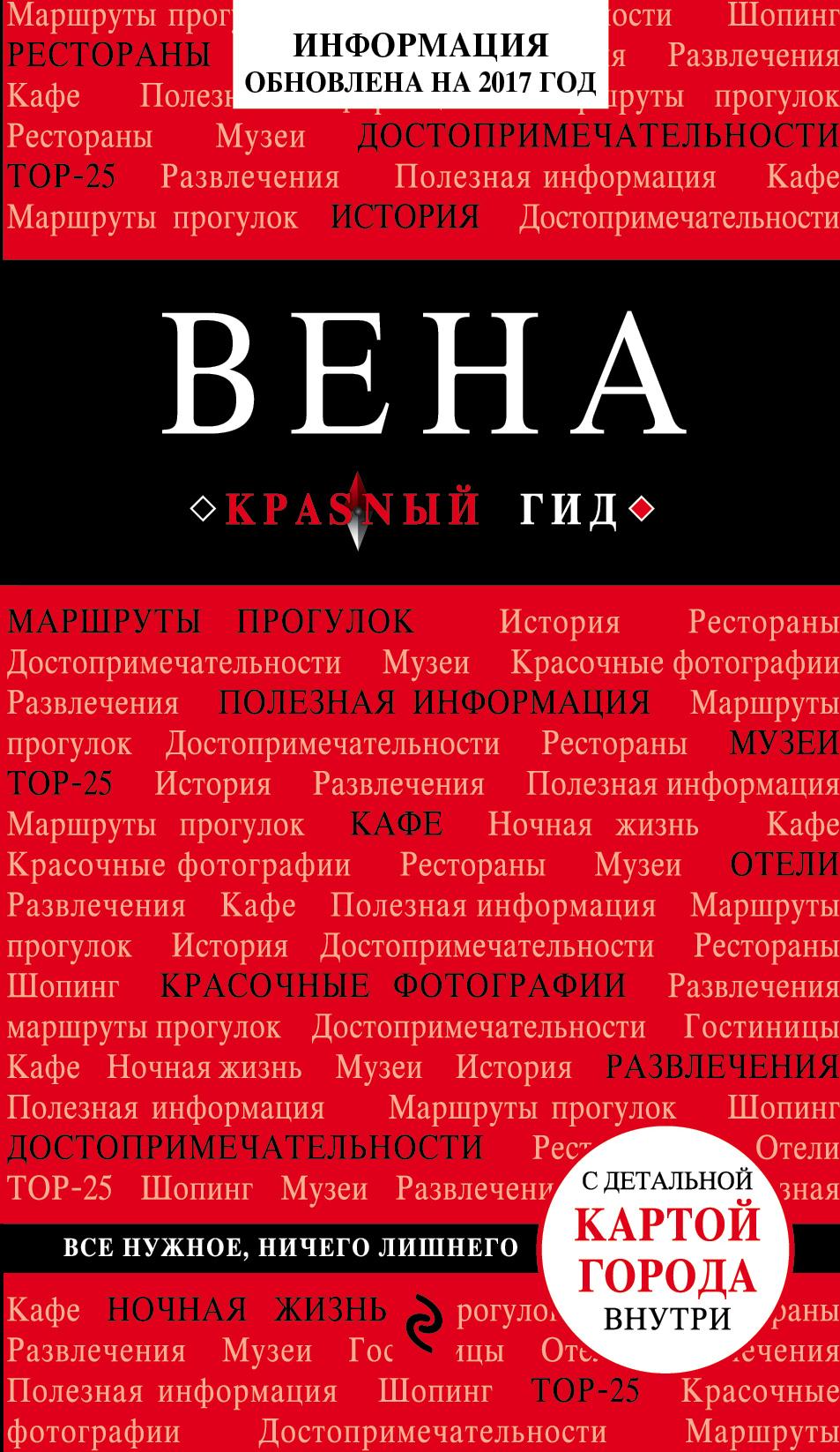 Вена. Пушкин Виктор Анатольевич