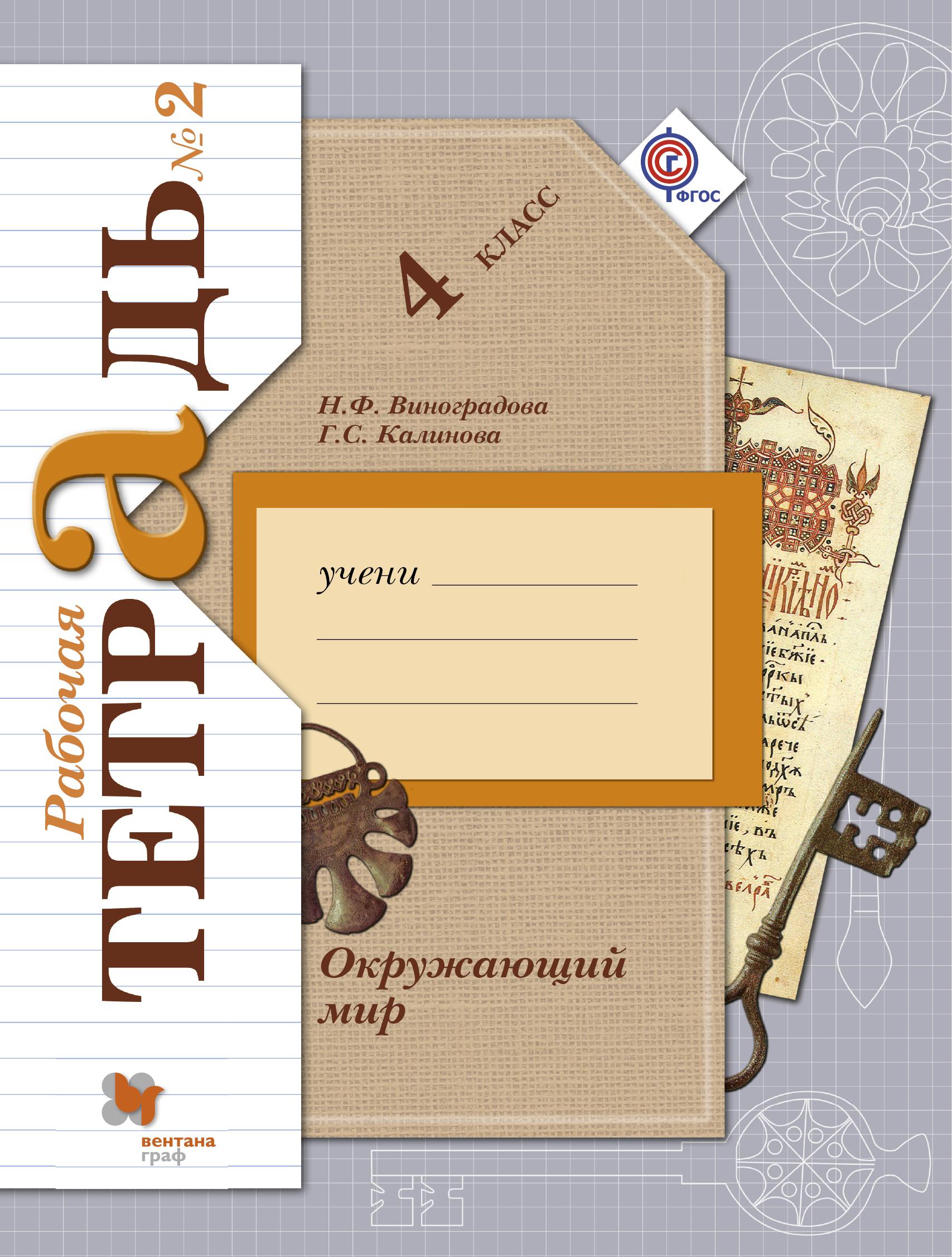 Обложка книги Окружающий мир. 4кл. Рабочая тетрадь №2.