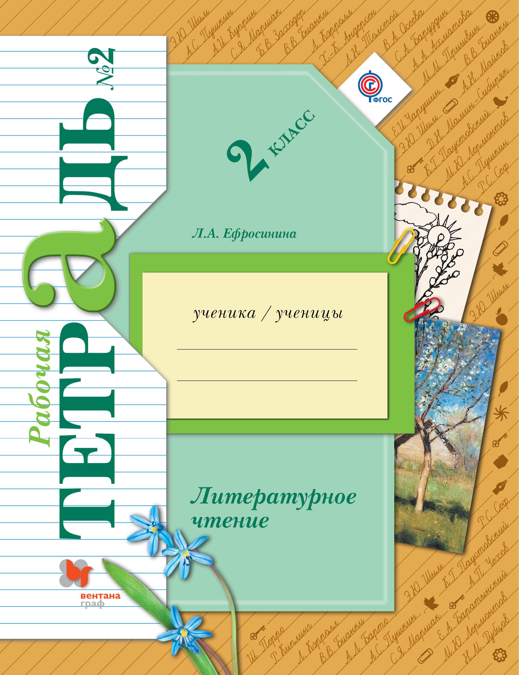 Купить Литературное чтение. 2класс. Рабочая тетрадь №2