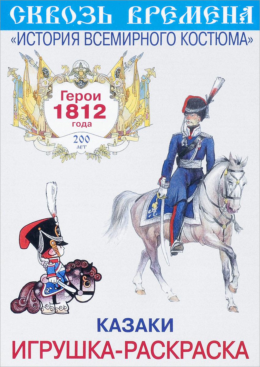 Герои 1812 года. Казаки. Игрушка-раскраска