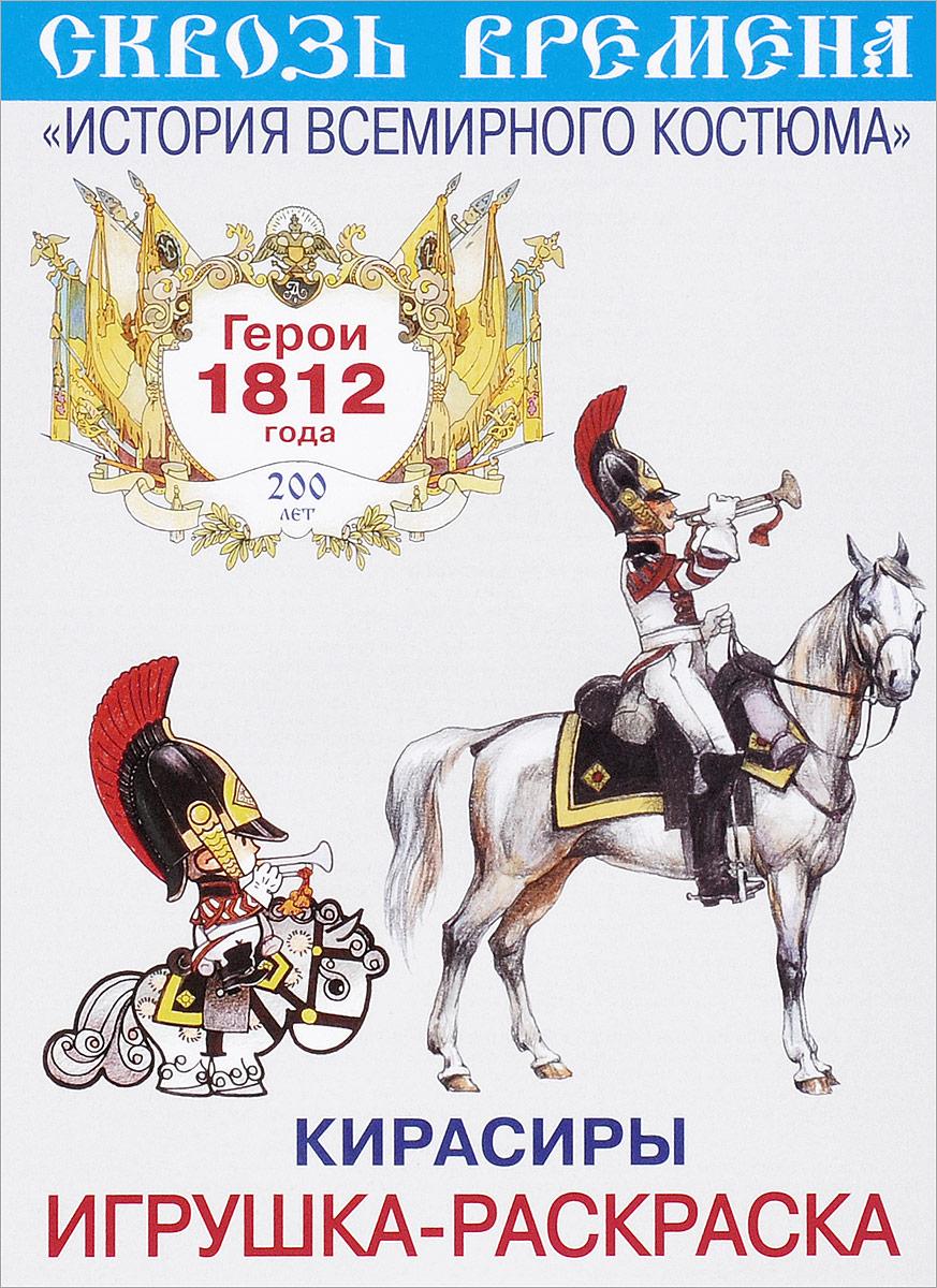 Герои 1812 год. Кирасиры. Игрушка-раскраска