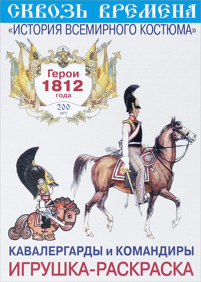 Герои 1812 года. Кавалергарды и командиры. Игрушка-раскраска