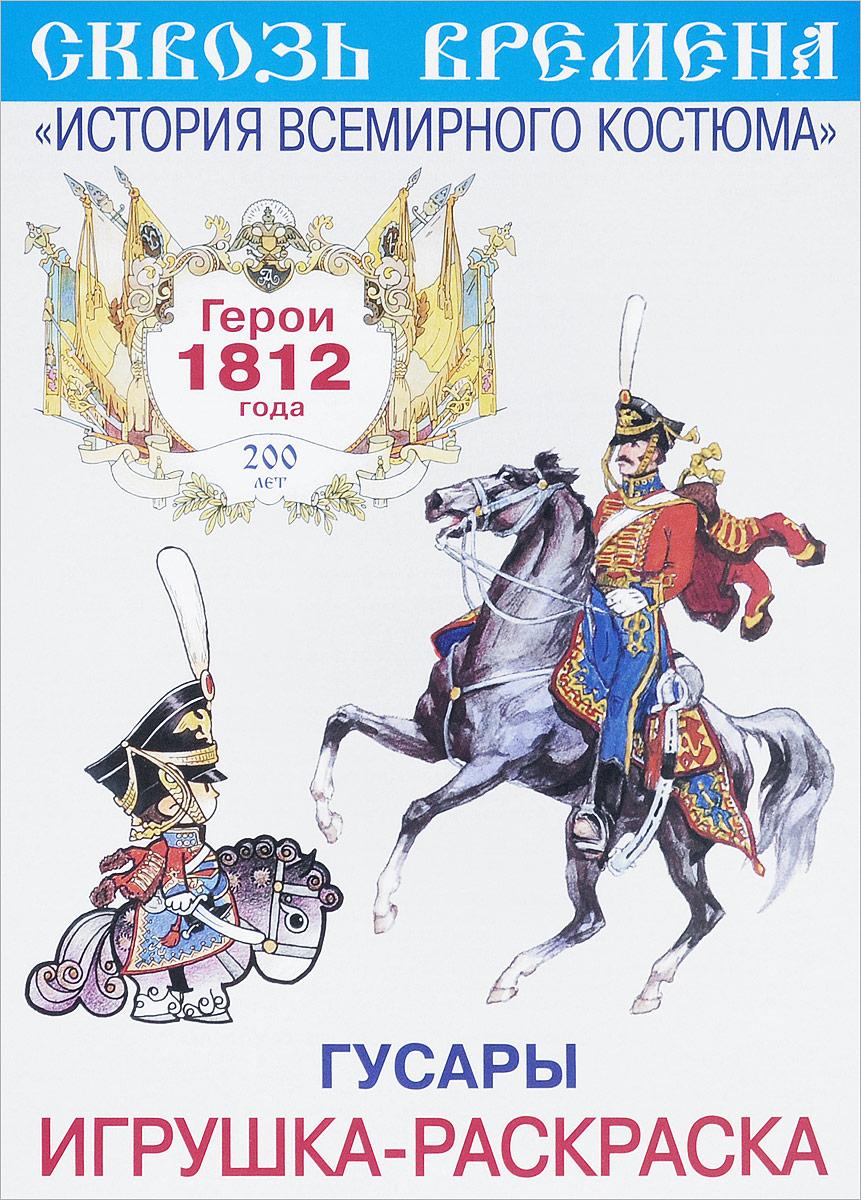 Герои 1812 год. Гусары. Игрушка-раскраска
